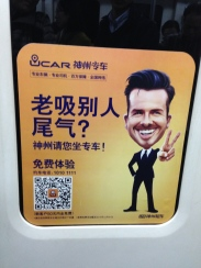 "Beckham flashes ""victory"" sign to Beijing Commuters every day."